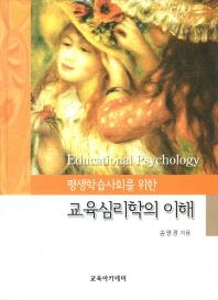 교육심리학의 이해(평생학습사회를 위한)(양장본 HardCover)