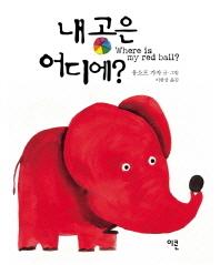 내 공은 어디에?(가자 코끼리 시리즈 1: 색깔을 배우러 가)(보드북)