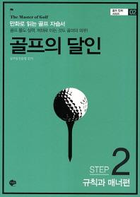 골프의 달인 STEP. 2: 규칙과 매너편(골프 만화 시리즈 2)