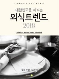 외식트렌드(2018)(대한민국을 이끄는)