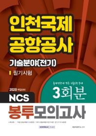 인천국제공항공사 기술분야(전기) 필기시험 봉투모의고사 3회분(2020)(NCS)