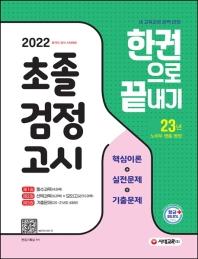 2022 초졸 검정고시 한권으로 끝내기(개정판 17판)