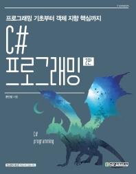 C# 프로그래밍(2판)(2판)(IT CookBook)