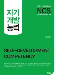 자기개발능력(NCS)