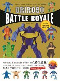 오리로보 배틀로얄(Orirobo Battle Royale)
