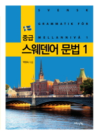 중급 스웨덴어 문법. 1