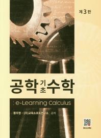 공학기초수학(3판)