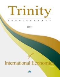 국제경제학(트리니티)(3판)