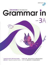 Grammar in(그래머인) Level 3A