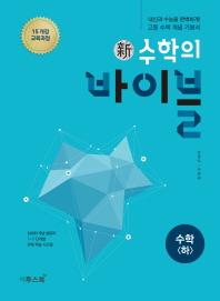 고등 수학(하)(2019)(신 수학의 바이블)(양장본 HardCover)