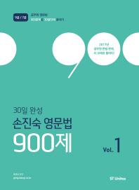 손진숙 영문법 900제 Vol. 1(2018)(30일 완성)