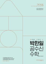 박한일 공수신 수학(2018)