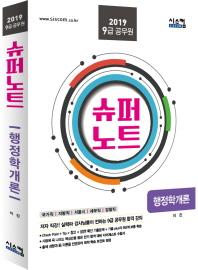 행정학개론(9급 공무원)(2019)(슈퍼노트)