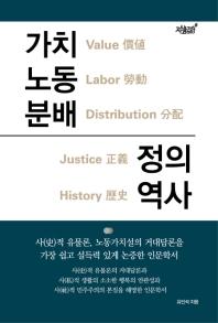 가치 노동 분배 정의 역사