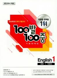 중학 영어 중1-2 기말고사 기출문제집(YBM 박준언)(2019)