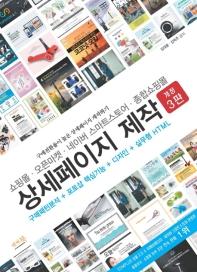 쇼핑몰 오픈마켓 네이버 스마트스토어 종합쇼핑몰 상세페이지 제작(개정판 3판)