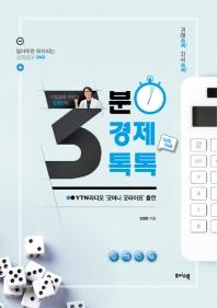 가정경제 전문가 김영돈의 3분 경제톡톡