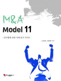 M & A Model 11