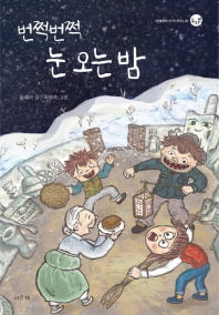 번쩍번쩍 눈 오는 밤(두리번 3)