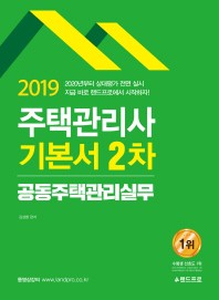 주택관리사 2차 기본서 공동주택관리실무(2019)