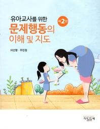 유아교사를 위한 문제행동의 이해 및 지도(2판)