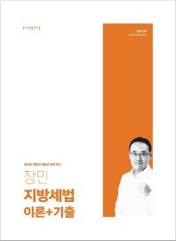 장민 지방세법 이론+기출(2020)