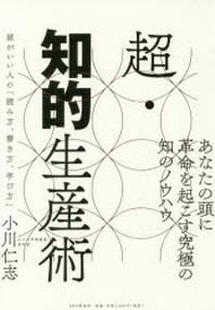 [해외]超.知的生産術 頭がいい人の「讀み方,書き方,學び方」