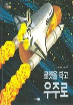 로켓을 타고 우주로(똑똑똑 과학그림책 23(지구우주))(양장본 HardCover)