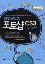 포토샵 CS3 쉽게 배우기(마우스잡고)(CD1장포함)