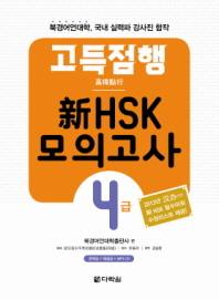 신HSK 모의고사 4급(고득점행)(CD1장포함)