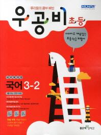 국어 3-2(2011)