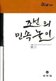 조선의 민속놀이(통일 인문학 아카이브 8)(양장본 HardCover)