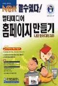 멀티미디어 홈페이지만들기:나모웹에디터3.0(S/W포함)