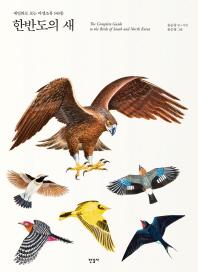 한반도의 새(양장본 HardCover)