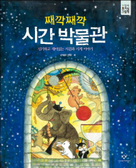 째깍째깍 시간 박물관(창비 호기심 그림책 3)(양장본 HardCover)