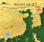세상을 담은 그림 지도(솔거나라)