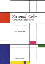 PERSONAL COLOR: CONSULTING DESIGN BOOK