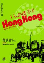 아이 러브 홍콩(아이러브시리즈 3)