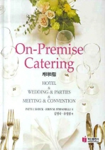 On-Premise Catering(케이터링)