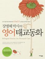 장병혜 박사의 영어태교동화(CD2장포함)
