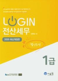 전산세무 1급(법인조정)(2020)(Login)(개정판)