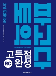 파고다 토익 고득점 완성 RC(2019)(3판)