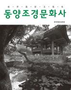 동양조경문화사 (양장본 HardCover)