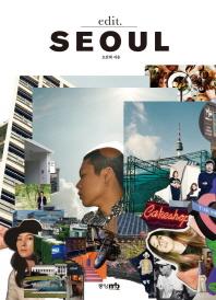 ���� ����(Edit Seoul)