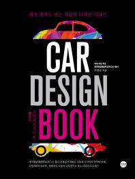 자동차 디자인 북(Car Design Book)(개정증보판)