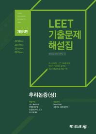 LEET 추리논증(상) 기출문제 해설집(개정판 5판)