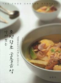 조선왕조 궁중음식(다시보는)
