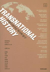 트랜스내셔널 역사학 탐구(My Collection 9)