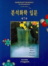 분석화학 입문 (제7판)(7판)