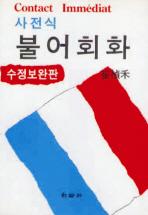 불어회화(사전식)(2판)